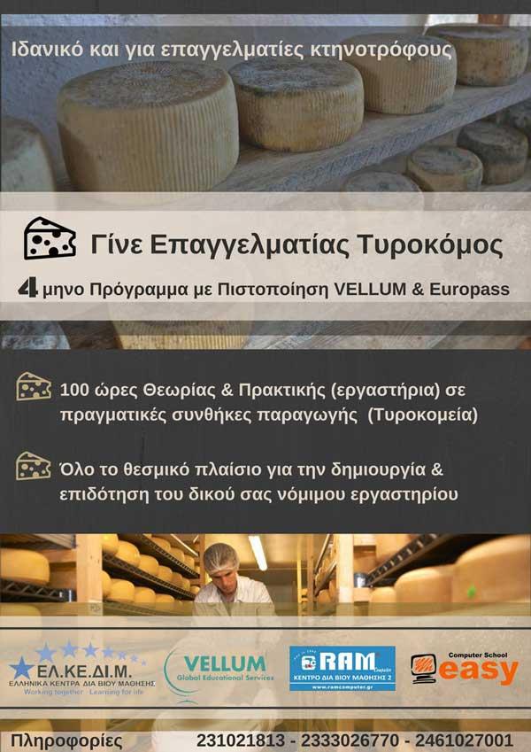 Κοζάνη: Ενημερωτική εκδήλωση για το πρόγραμμα «Γίνε Επαγγελματίας Τυροκόμος»