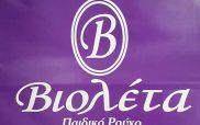 Η προσφορά του prlogos.gr: Μία δωροεπιταγή αξίας 30,00€ από το κατάστημα παιδικών ρούχων Βιολέτα