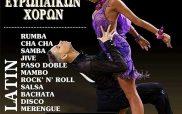 Η προσφορά της εβδομάδας: Έναν μήνα δωρεάν μαθήματα Latin & Ballroom για δύο τυχερούς από το YO BAILO
