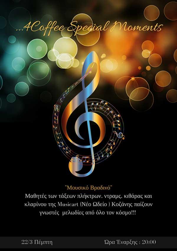 Tο Musicart Kozani στο 4coffee για μια βράδια γεμάτο από γνώστες μελωδίες του κόσμου!