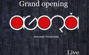 Το Σάββατο ανοίγει το «Agora»