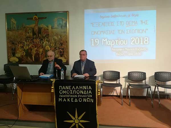 """Αδιαπραγμάτευτος ο όρος Μακεδονία  -Μητροπολίτης  Παύλος """"Αν σήμερα υπογράψουν, θα είναι εθνοπροδότες και τίποτα περισσότερο"""""""