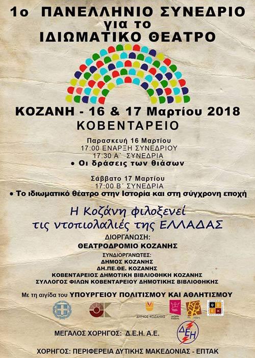 Η Κοζάνη φιλοξενεί τις ντοπιολαλιές της Ελλάδας!