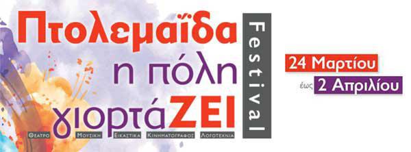 Ο Θέμης Μουμουλίδης γιορτάΖΕΙ με το κρατικό χρήμα ένα φεστιβάλ δικής του έμπνευσης