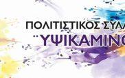 Αναβολή μόνο εκδηλώσεων Φεστιβάλ Δρόμου Πτολεμαΐδα η πόλη γιορτάΖΕΙ λόγω καιρού