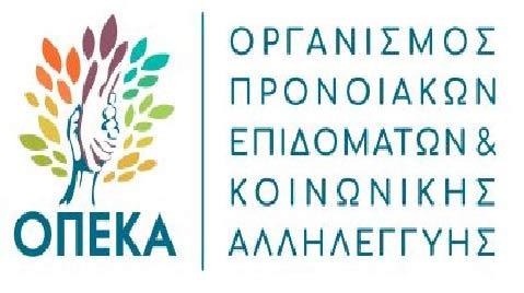 ΟΠΕΚΑ (Κοζάνη): Η εξυπηρέτηση του κοινού κατόπιν προγραμματισμένου ραντεβού
