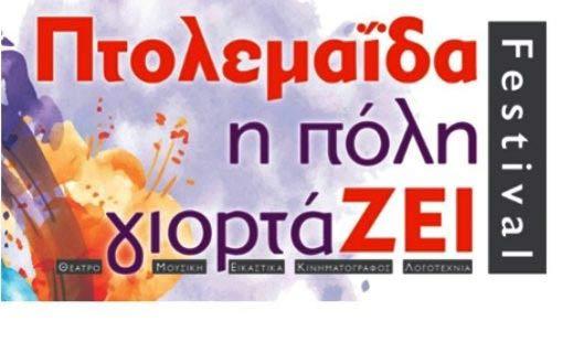 Έναρξη 2ου Φεστιβάλ Πτολεμαΐδα η πόλη γιορτάΖΕΙ