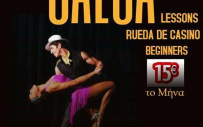 Οικονομικό πακέτο μαθημάτων Salsa από την ομάδα YO BAILO