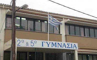 Επιστολή αναγνώστη για την ξεφτισμένη σημαία των 2ου-5ου γυμνασίων Κοζάνης