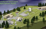 Ο Σύλλογος Φίλων Εκπαιδευτικού Αστεροσκοπείου Όρλιακα Γρεβενών θα πραγματοποιήσει την ιδρυτική του συνεδρίαση