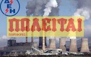 Η πώληση της ΔΕΗ επιτεύχθηκε με τη σύμφωνη γνώμη των τεσσάρων βουλευτών ΣΥ.ΡΙΖ.Α. Ν.Κοζάνης