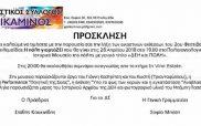 2ο Φεστιβάλ Πτολεμαΐδα η πόλη γιορτάΖΕΙ «ΔΕΗ και Πόλη»