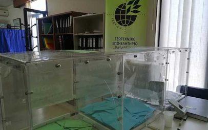 Τα ανεπίσημα αποτελέσματα των εκλογών του ΓΕΩΤ.Ε.Ε. Δ. Μακεδονίας για την ανάδειξη οργάνων διοίκησης – Πρώτη δύναμη η Γεωτεχνική Ενότητα Δ. Μακεδονίας με 6 έδρες