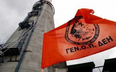 Με υπογεγραμμένη ΣΣΕ ΔΕΗ θα πάνε οι εργαζόμενοι στις εταιρείες της αποεπένδυσης – Συμφωνία διοίκησης ΓΕΝΟΠ