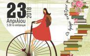 Βιβλιο-ποδηλατο-πορεία στην Πτολεμαΐδα: Οι δρόμοι ανθίζουν με βιβλία
