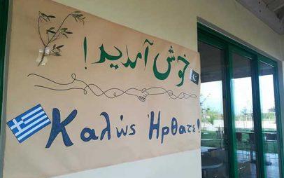 Δέκα (10) ασυνόδευτα προσφυγόπουλα, πακιστανοί έφηβοι, έφτασαν σε ξενοδοχείο στην Αιανή