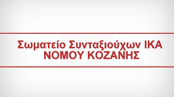 Το Σωματείο Συνταξιούχων ΙΚΑ συμμετέχει στην πανελλαδική συγκέντρωση στην Αθήνα την Παρασκευή 8 Οκτωβρίου