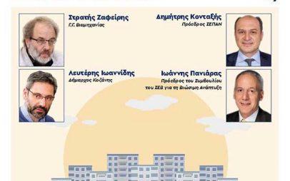 Συνέντευξη του Δημάρχου Κοζάνης Λευτέρη Ιωαννίδη  στο περιοδικό  «Επενδύω», της ΕΤΒΑ ΒΙ.ΠΕ.
