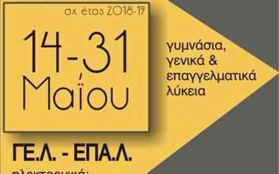 Ξεκίνησαν από χτες και ολοκληρώνονται την 31η Μαΐου οι αιτήσεις εγγραφής και δήλωση προτίμησης για ΓΕΛ και ΕΠΑΛ
