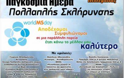 Εκδήλωση για την Παγκόσμια Ημέρα Σκλήρυνσης κατά Πλάκας