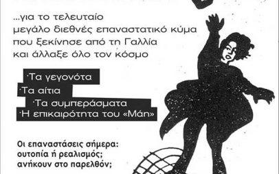 Εκδήλωση για τα 50 χρόνια από τον Μάη του '68, στην Πτολεμαΐδα