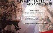 Ο Ε.Ο.Σ. Κοζάνης διοργανώνει Σχολή Αναρρίχησης Βράχου Αρχαρίων