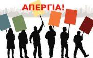 Εργατικά Κέντρα Δ. Μακεδονίας: Κάλεσμα σε σύσκεψη εν όψει της απεργίας στις 30 Μάη