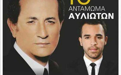 Ο Μάκης Χριστοδουλόπουλος στο 10ο Αντάμωμα Αυλιωτών!