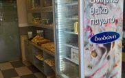 Παγωτίνια Δωδώνη σε όλα τα καταστήματα deux K Bakery, στην Κοζάνη