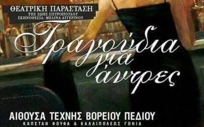 Θεατρική παράσταση «Τραγούδια για Άντρες» στην Αίθουσα Τέχνης Βορείου Πεδίου