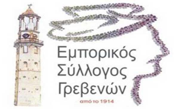 Τα καταστήματα της πόλης των Γρεβενών σήμερα Τετάρτη 3 Ιουλίου 2019 θα είναι ανοιχτά από τις 17:30 έως τις 20:00