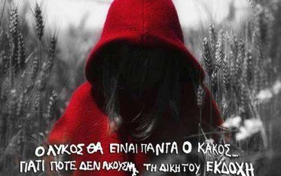 «Η Κοκκινομπαλαρινίτσα» στην Πτολεμαΐδα