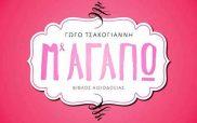 «Μ΄Αγαπώ»: Παρουσίαση βιβλίου στο Public Κοζάνης –Πέμπτη 31 Μαΐου 7 μ.μ.