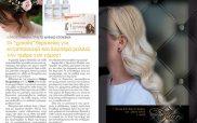 """Οι """"χρυσές"""" θεραπείες για εντυπωσιακά και λαμπερά μαλλιά την ημέρα του γάμου!"""