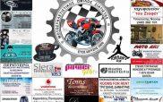9η ετήσια συνάντηση μοτοσυκλετιστών στην είσοδο της πόλης διοργανωτής Μοτοσυκλετιστικός Όμιλος Σιάτιστας