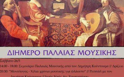Σεμινάριο παλαιάς μουσικής με τον Δημήτρη Κούντουρα