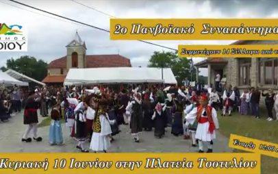 2ο Πανβοϊκό Συναπάντημα στο Τσοτύλι…Κυριακή 10 Ιουνίου.