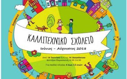 Ξεκινούν σήμερα οι εγγραφές για το Θερινό Καλλιτεχνικό Σχολείο του ΔΗΠΕΘΕ Κοζάνης