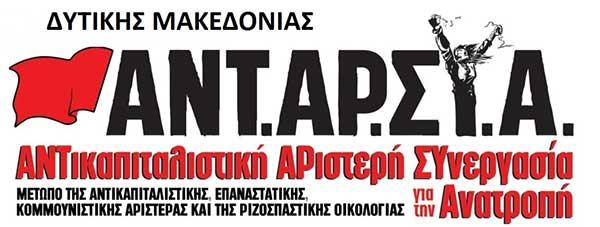 Η ΑΝΤ.ΑΡΣ.ΥΑ για την κατάσταση στο Εργατικό Κέντρο Κοζάνης- Νέα απεργία στις 16 και 17 Ιουνίου