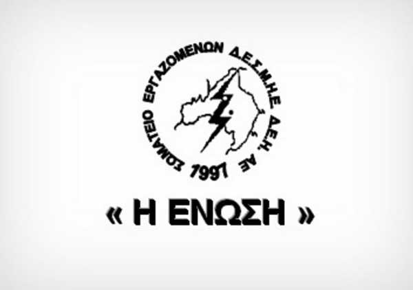 Η «ΕΝΩΣΗ» συμμετέχει στο Συλλαλητήριο της ΓΕΝΟΠ την Κυριακή 17/10 στην Πτολεμαΐδα