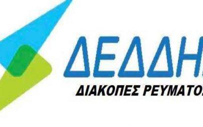 Διακοπή ηλεκτρικού ρεύματος την Κυριακή 25/7 σε ΔΔ και περιοχές του Δ. Σερβίων
