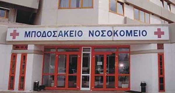 Νοσηλευτική Υπηρεσία του Μποδοσάκειου: Ο διοικητής έκανε το νοσοκομείο μας να ξεχωρίζει ως το μοναδικό επαρχιακό νοσοκομείο αναφοράς!!!
