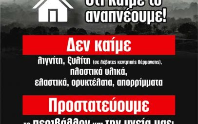 Το σποτ περιβαλλοντική ευαισθητοποίησης της Π.Ε. Κοζάνης: «Δεν καίμε λιγνίτη και ξυλίτη στους λέβητες κεντρικής θέρμανσης»