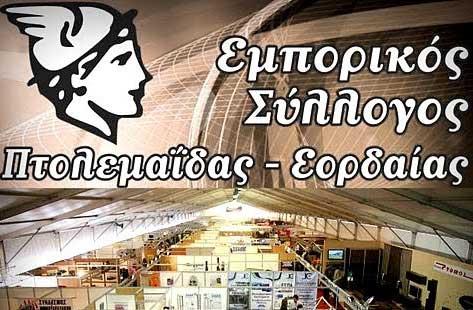 Ο Εμπορικός Σύλλογος Πτολεμαΐδας συμμετέχει στο συλλαλητήριο της ΓΕΝΟΠ την Κυριακή 17-10-2021