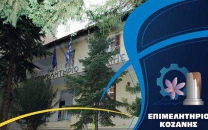 Τοποθέτηση ΕΒΕ Κοζάνης για τα αποτελέσματα της δράσης της Περιφέρειας Δυτικής Μακεδονίας για την υποστήριξη των Επιχειρήσεων που επλήγησαν από την πανδημία
