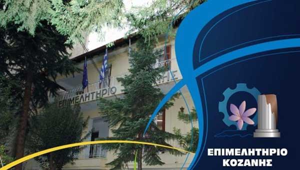 Το Επιμελητήριο Κοζάνης ανακοίνωσε στην ιστοσελίδα του «Πρόσκληση Εκδήλωσης Ενδιαφέροντος» για ανάθεση σε πιστοποιημένο DPO υπηρεσιών υπεύθυνου προσωπικών δεδομένων