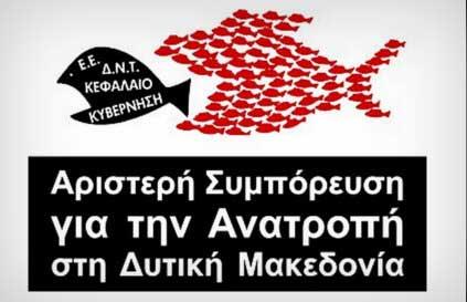 Αριστερή Συμπόρευση για την Ανατροπή: Στηρίζουμε την απεργία την Πέμπτη 26/11 και συμμετέχουμε στις κινητοποιήσεις των εργαζομένων