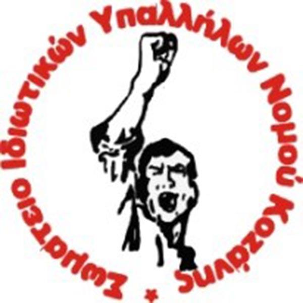 Σωματείο Ιδιωτικών Υπαλλήλων Νομού Κοζάνης: Κάλεσμα εργατικών σωματείων της Κοζάνης σε σωματεία, συνδικαλιστές και εργαζόμενους για κοινή δράση