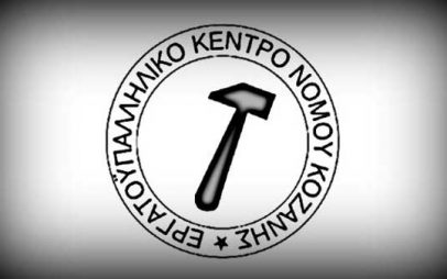 Εργατικό Κέντρο Κοζάνης: Πληροφόρηση και συμβουλευτική για τους εργαζόμενους