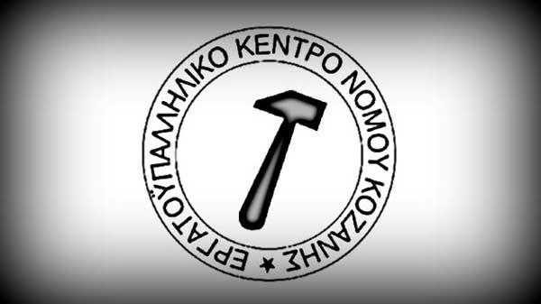Στις 23 Ιουνίου οι αρχαιρεσίες του Εργατικού Κέντρου Κοζάνης